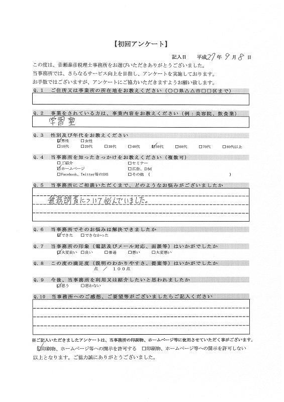 税務調査でお悩みの学習塾経営者様の初回アンケート(平成27年9月8日)について解説しております