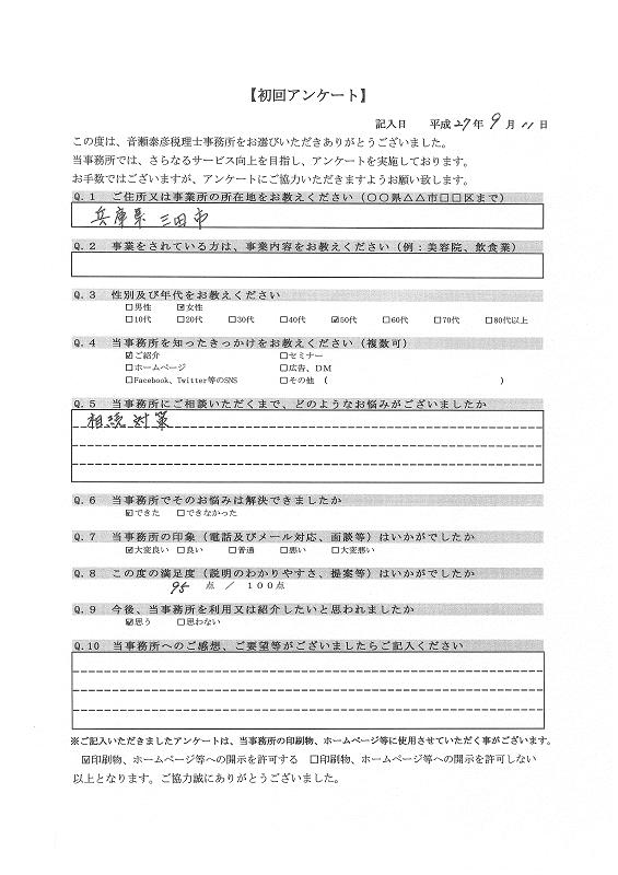 相続対策でお悩みになられている兵庫県三田市にお住まいの方の初回アンケート(平成27年9月)について説明しています