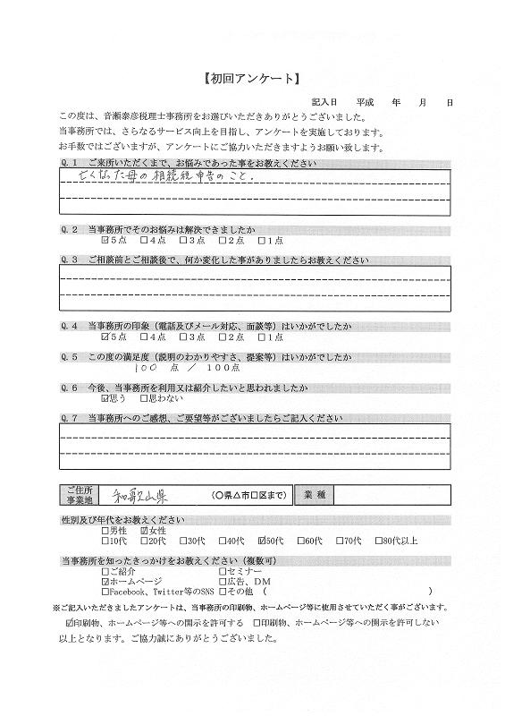 相続税申告でお悩みの和歌山県にお住まいの方の初回アンケート(平成28年5月28日)について説明しています